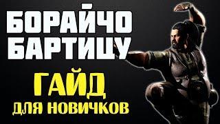 Mortal Kombat X - Бо Рай Чо - Гайд для новичков (Бартицу)