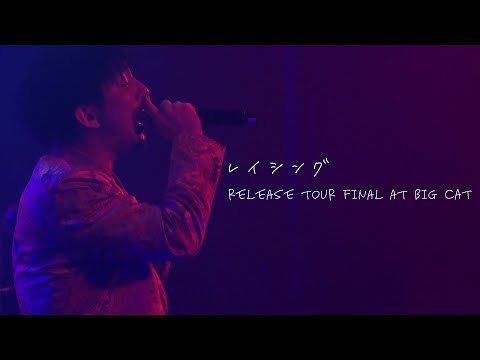 [NIGHT PLAYER] レイシング Release Tour Final at BIG CAT / RAY