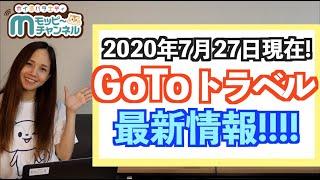 【GoToトラベル】最新情報を詳しく解説!!申請方法は?還付を受けるためには??
