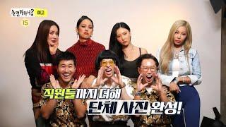 [놀면 뭐하니? 예고] 환불원정대 첫 공식 스케줄! (Hangout with Yoo - Refund Sisters)