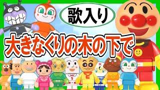 【歌入り童謡】『大きな栗の木の下で』☆アンパンマン歌と踊り☆赤ちゃん泣きやみ 育児 Kid's Song
