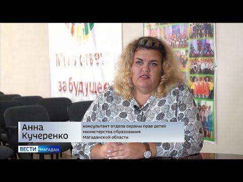 Колымские дети без попечения родителей - как им живется