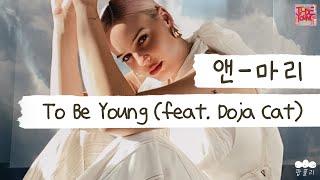 ✨이게 바로 젊음이지🥂 [가사 번역] 앤-마리 (Anne-Marie) - To Be Young (feat. Doja Cat)
