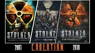 Эволюция игр S.T.A.L.K.E.R   все части