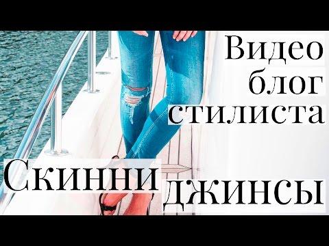 Джинсы #3/11: Скинни. Секреты стилиста в видео блоге Идеалистка Людмилы Заичкиной