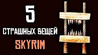 Skyrim - 5 ЖУТКИХ ВЕЩЕЙ СКАЙРИМА! Пытки и казни!