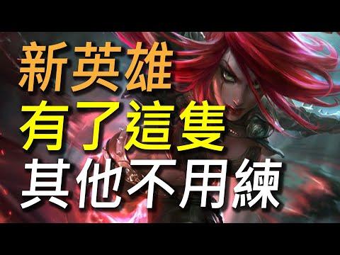 【傳說對決】官方最新內建外掛新英雄!技能自動開簡單到不行!未來最強坦克神角!