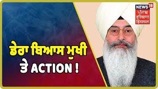 Breaking News: ਅਦਾਲਤ ਨੇ Dera Beas Head Gurinder Dhillion ਤੋਂ ਮੰਗਿਆ ਸਪੱਸ਼ਟੀਕਰਨ | Daiichi-Ranbaxy Scam