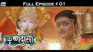 Krishnadasi - 25th January 2016 - कृष्णदासी - Full Episode(HD)