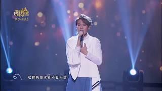 Nicole 赖淞凤 台上飙高音,完美呈现《小小鸟》