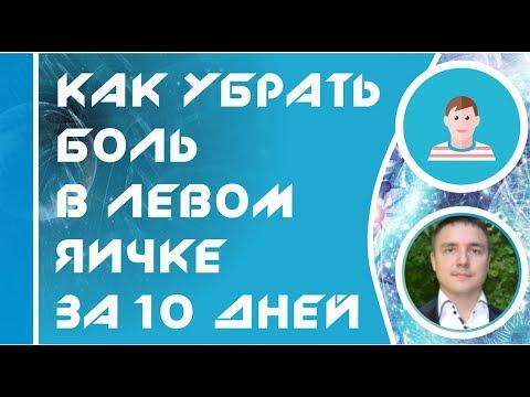 Евгений Грин - Как убрать боль в левом яичке за 10 дней!