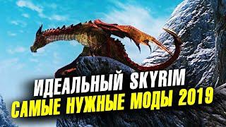 Skyrim: САМЫЕ НУЖНЫЕ МОДЫ! Новые моды на СКАЙРИМ! Скайрим мод на драконов! Лучшие моды на скайрим!