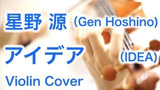 IDEA - Gen Hoshino  (Violin/Orchestra Cover)