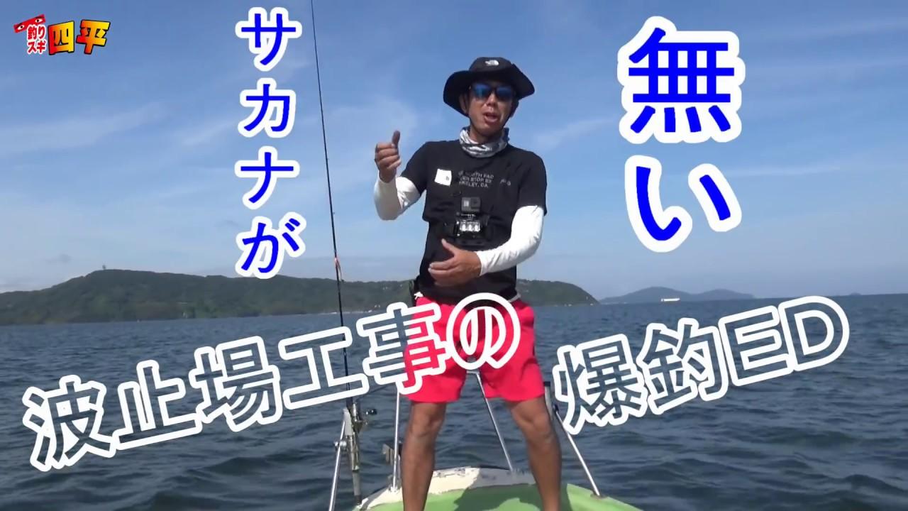 釣りスギ四平 アクア卍