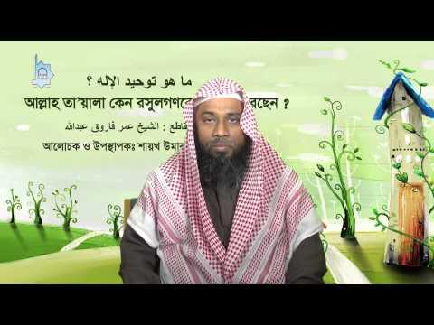 5 আল্লাহ তা'য়ালা নবী-রসূলগণকে কেন প্রেরণ করেছেন