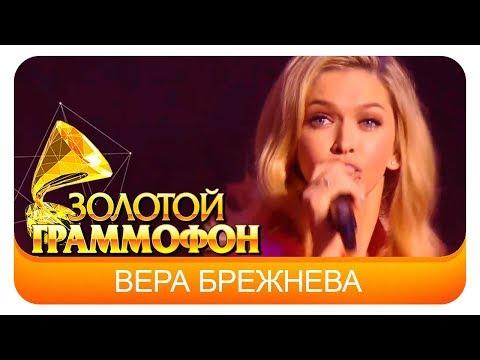 Вера Брежнева - Близкие люди (Live, 2017)