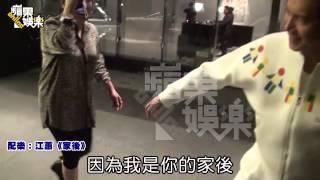 向華強牽手陳嵐恩愛如昔 向太愛美「沒化妝不拍」--蘋果日報 20141110