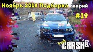 Ноябрь 2018 подборка аварий , ДТП , car crash compilation #19