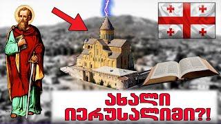 წინასწარმეტყველება საქართველოზე ბიბლიიდან?!