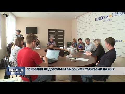 Новости Псков 18.09.2018 # Псковичи недовольны высокими тарифами на ЖКХ