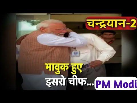 जब पीएम मोदी से गले मिलकर भावुक हुए ISRO चीफ के. सिवन। ISRO Chief K. Sivan turns emotional