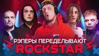 Face, БАСТА,  Oxxxymiron, АК-47, Элджей  переделывают POST MALONE - ROCKSTAR (ft. 21 Savage)