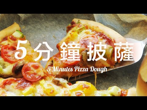 一種麵糰搞定 2 種厚薄披薩食譜【秒變廚神】在家極速做餐廳等級的薄餅  5 Minutes Crispy Pizza Quick & Easy Recipe