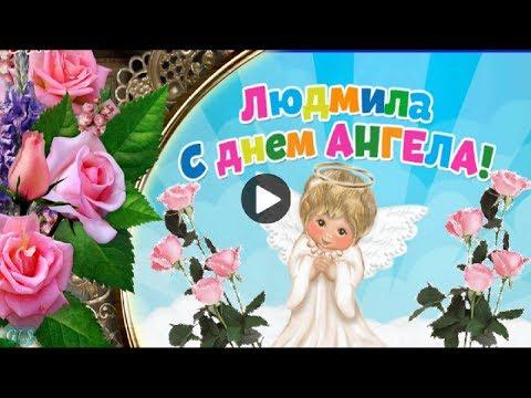 С днем Ангела Именинами ЛЮДМИЛА День ангела Праздник Красивые поздравления пожелания Видео открытки