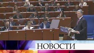 Президент Петр Порошенко попытался убедить депутатов ПАСЕ впользе нового закона обобразовании.