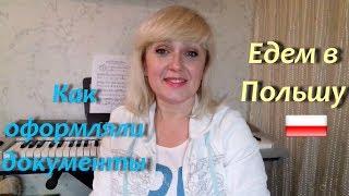 Как мы оформляли рабочую визу в Польшу #6. Визовый центр Харьков. Едем в Польшу на работу. ч.1