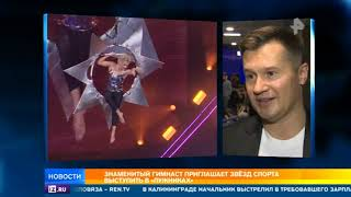 """Соревнования Востока и Запада: гимнаст Алексей Немов собирает звезд спорта в """"Лужниках"""""""