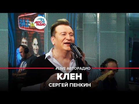 Сергей Пенкин - Клен (LIVE @ Авторадио)