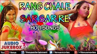 Rang Chale Sar Sar Re : Bollywood Holi Film Hits || Audio Jukebox