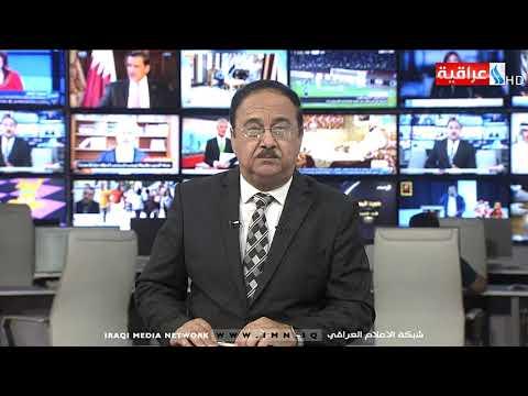 شاهد بالفيديو.. نشرة اخبار الرابعة مع رياض الماجدي 2019/9/20