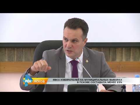 Новости Псков от 11.09.2017 # Выборы депутатов ПГД