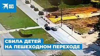 Женщина за рулем сбила троих детей на пешеходном переходе: видео происшествия