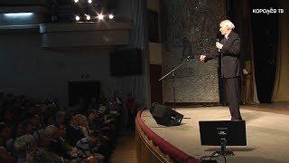 Василий Лановой выступил перед королёвцами