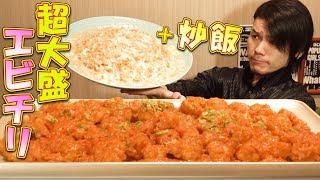 """【大食い】定番中華""""エビチリ""""を本気で巨大化~総重量約7.0㎏~"""