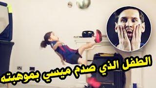 شاهد اللاعب الصغير الذي أثار إعجاب ليو ميسي و جعله في صدمة من موهبته