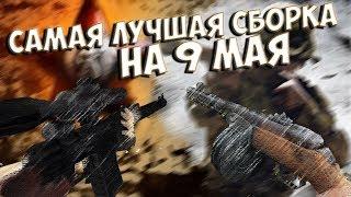 ★САМАЯ ЛУЧШАЯ СБОРКА 9 МАЯ★