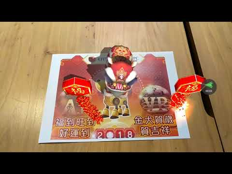 Our new ar wedding platform is launched augmented reality hong lunar new year card ar effect stopboris Choice Image