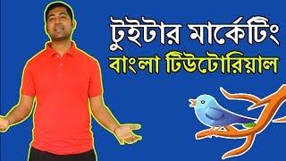 Twitter Marketing Bangla Tutorial - Social Media Marketing Bangla Video Tutorial