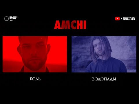 AMCHI - Боль / Водопады (Премьера клипа, 2019) 12+