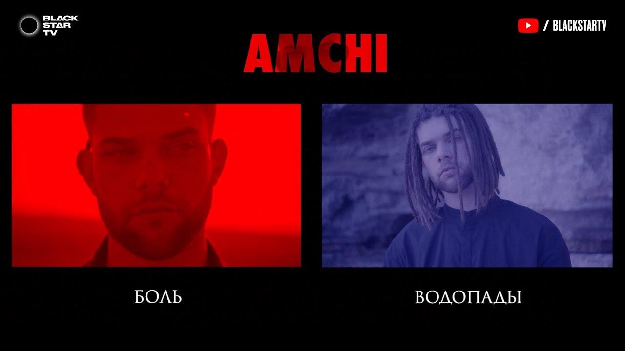 Amchi — Боль / Водопады