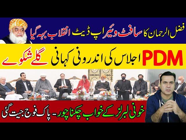 مولانا کا سافٹ وئیر اپ ڈیٹ اور پی ڈی ایم اجلاس کی اندرونی کہانی