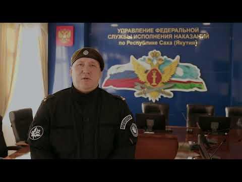 Начальник отдела специального назначения УФСИН «Белый медведь» записал видеопоздравление с профессиональным праздником на якутском языке
