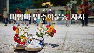 열여덟 번째 금정산생명문화축전 [안녕, 금어] ep.4 미얀마 민주화운동 지지 - 부산역 광장 예술행동