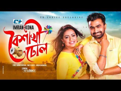 Download Boishakhi Bangla Dhol | IMRAN | KONA | Lyrical Video | Boishakhi Super Hit Song 2017 HD Mp4 3GP Video and MP3