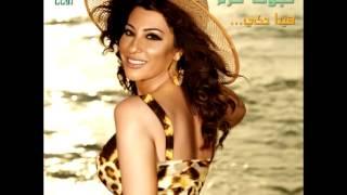 Najwa Karam ... Law Ma Btekzob | نجوى كرم ... لو ما بتكذب
