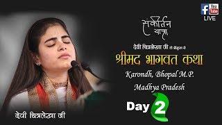 Shrimad Bhagwat Katha Day 2  Karondh, Bhopal M.P. Devi Chitralekhaji